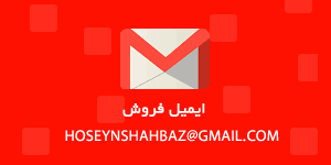 ایمیل پشتیبانی شاپ شهباز