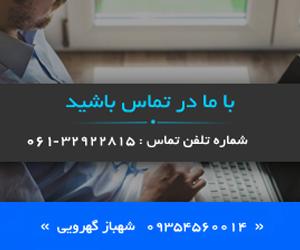 تماس با پشتیبانی وب سایت