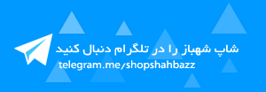کانال تلگرام شاپ شهباز